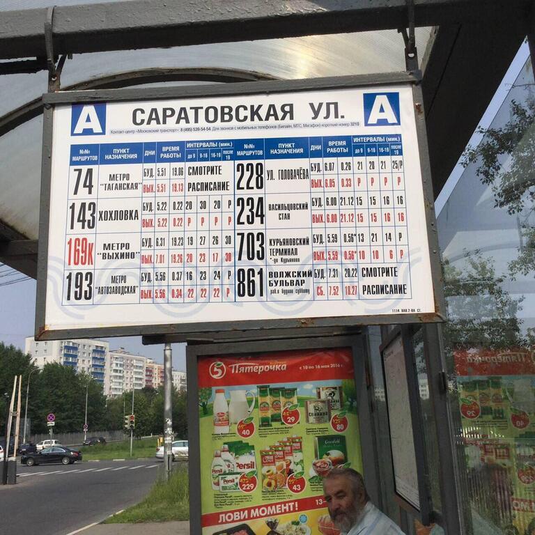 Москва, 1-но комнатная квартира, ул. Саратовская д.31, 7700000 руб.