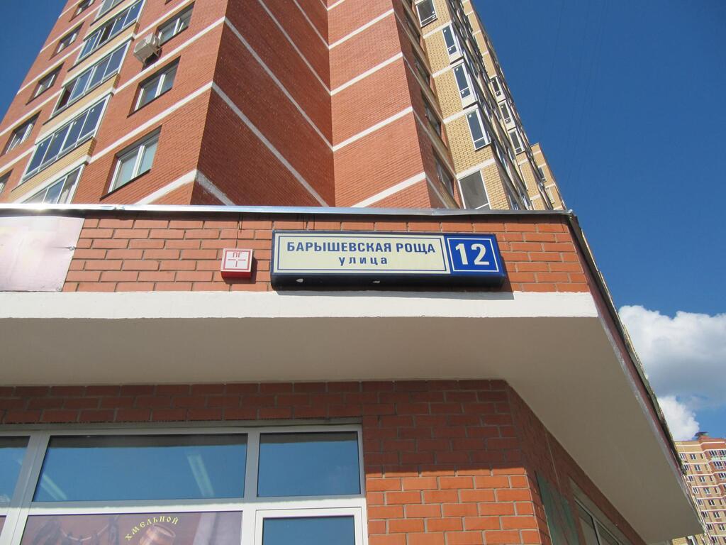 Москва, 2-х комнатная квартира, Барышевская Роща д.12, 5200000 руб.