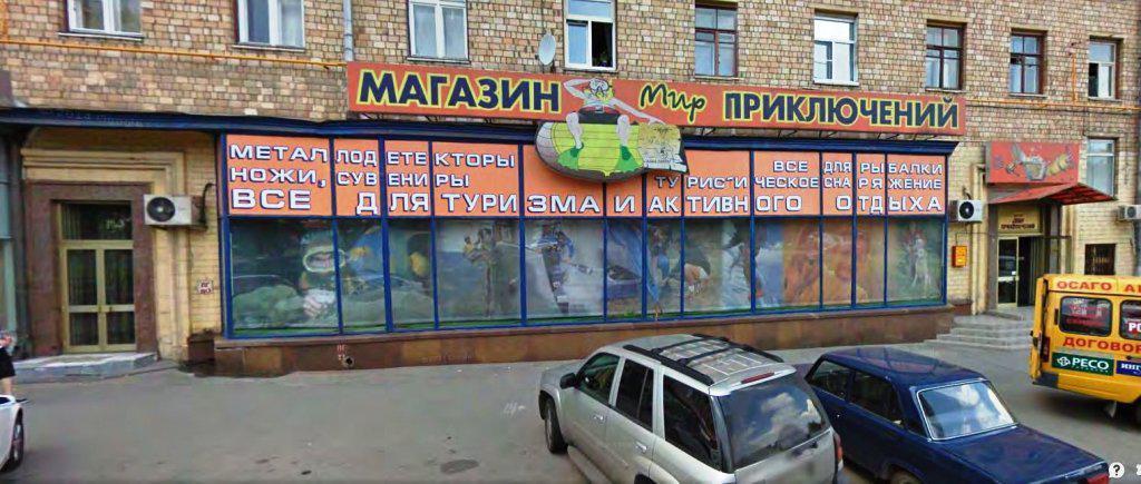 рыболовный магазин ленинский проспект спб