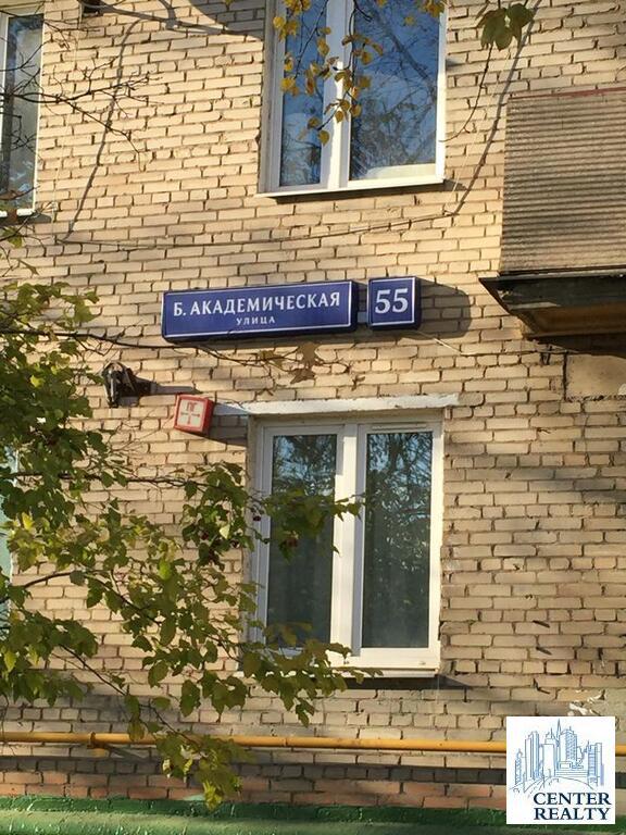 Москва, 3-х комнатная квартира, ул. Академическая Б. д.55, 8200000 руб.