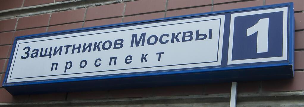 Москва, 1-но комнатная квартира, проспект Защитников Москвы д.1, 4500000 руб.