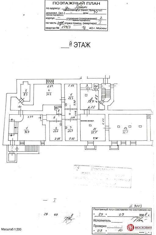 Торгово-офисное помещение 272 кв.м, ул.Арбат, д.51, 70000000 руб.