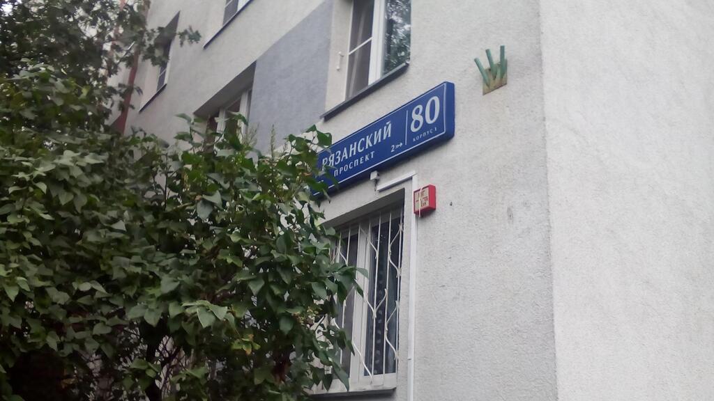 Москва, 2-х комнатная квартира, Рязанский пр-кт. д.80 к1, 6600000 руб.