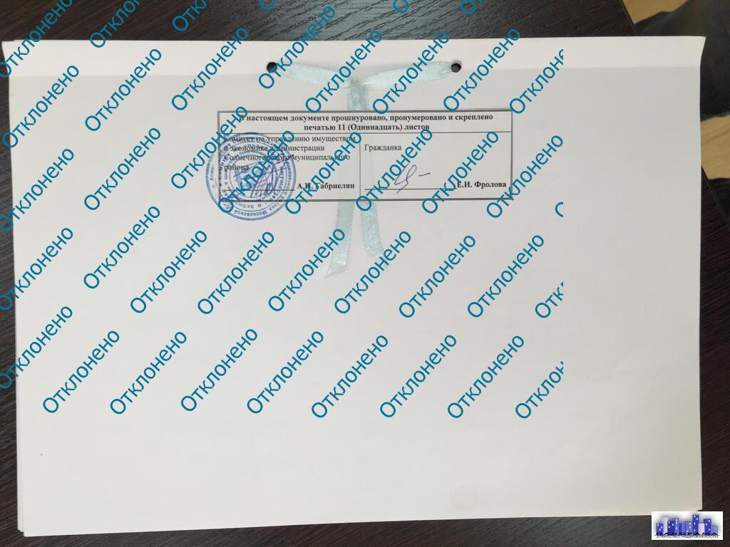 Наклейка на сшитые документы 56