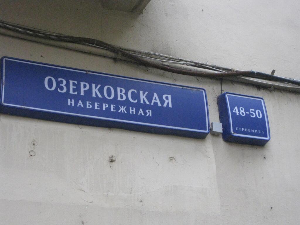 Москва, 3-х комнатная квартира, Озерковская наб. д.48 с1, 19000000 руб.