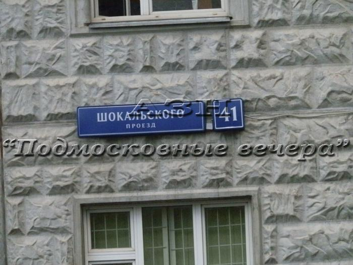 Москва, 2-х комнатная квартира, Шокальского проезд д.41, 11900000 руб.
