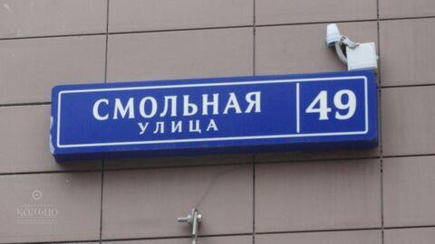 Продажа квартиры, Ул. Смольная