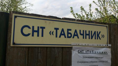 Участок с домом в Жаворонках, 2390000 руб.