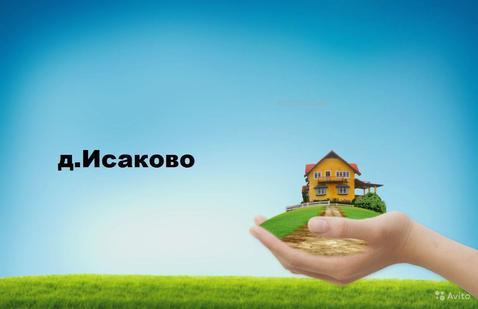Продам земельный участок 15 соток (ИЖС), д.Исаково, 800000 руб.