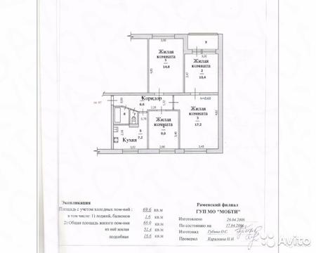 Раменское, 4-х комнатная квартира, ул. Десантная д.44, 4500000 руб.