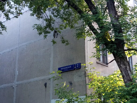 Продается 3-ком. кв, ул. Молдавская д.2, к. 2, от м. Кунцевская пеш 5