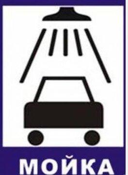 Продажа участка под автомойку самообслуживания или обычную автомойку в ., 40682530 руб.