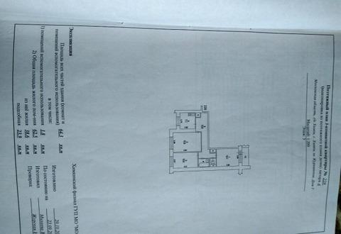 Продаётся 3-х комнатная квартира в новых Химках.