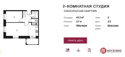 """2-комнатная квартира, 42 кв.м., в ЖК """"Видный Город"""""""