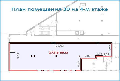 Помещение свободного назначения 272,6 кв.м в новом ТЦ, 6 км от МКАД