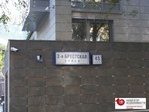 Продажа псн, м. Белорусская, Ул. Брестская 2-я
