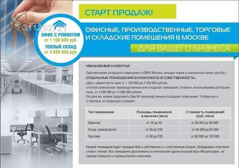 Начало продаж в имущественном комплексе на 2-й Карачаровской ул. Офисн