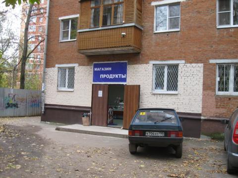 Нежилое помещение 73.1 кв.м. Подольск ул.Парковая 57-б