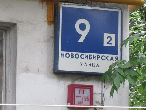 Продажа 3-х комнатной квартиры м. Щелковская