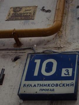 2-х комнатная квартира в Бирюлево Западное