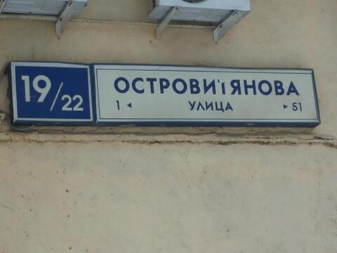 1комн.кв. ул.Островитянова д.19/22, 8/9п, 34/18/8, м.Коньково 5м.пешк