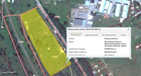 Продается участок 3 га (300 соток) в Дмитрове