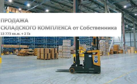 Срочно продам складской комплекс площадью 13773 кв. м.