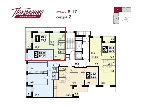 """1-комнатная квартира, 43 кв.м., в ЖК """"Поколение"""""""
