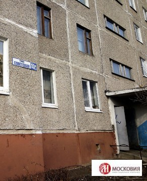 3 комнатная квартира 63м2, г. Подольск, ул. Советская, д.13а