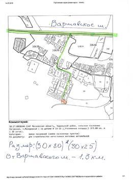 Участок земли под автостоянку, пос. Молодежный(Толбино), Подольский р-