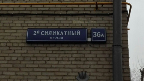 3комн.кв. 2й Силикатный пр-д, д.36а, 2/5с,78/51/9, окна пвх, комн.изол.