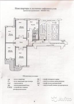 Москва, 4-х комнатная квартира, ул. Васильцовский Стан д.5 к2, 17900000 руб.