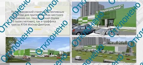 Инвестиционный проект Участок 3 га для ТЦ Некрасовский