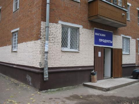 Нежилое помещение 73.1 кв.м. Подольск ул.Парковая 57-б 1 эт.