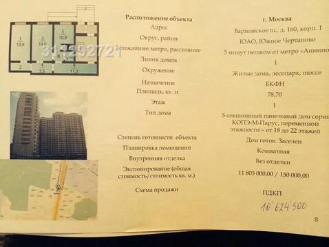 Псн (офис/маг-н/услуги), под отделку (каник), каб. план, выс. потолк