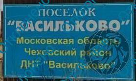 Участок 10 соток в ДНТ Васильково, с. Шарапово Чеховского района