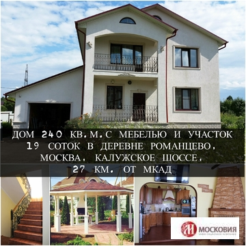 Дом 240 кв.м. на 19 сотках, г. Москва, Калужское ш, 27 км от МКАД