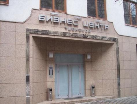 Офис, 209 м2 на Тверской, у метро Чеховская