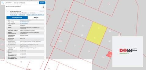 Продажа земельного участка ИЖС в городе Егорьевск, 400000 руб.