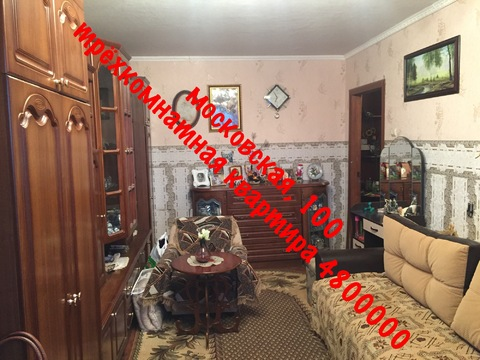 Продаётся трёхкомнатная квартира на ул. Московская д.100