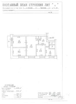 4-х комнатная квартира в центре Тучково Лебеденко д.23