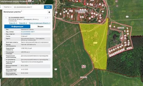 10 га сх (сельхоз назначения) в Домодедовском районе