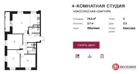 """4-комнатная квартира, 80 кв.м., в ЖК """"Видный Город"""""""