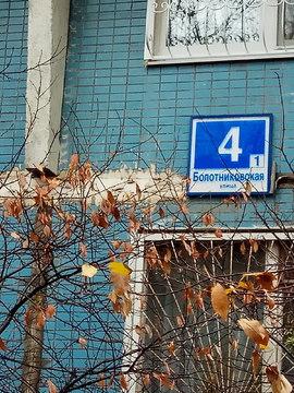 1 комн.кв-ра ул.Болотниковская д.4, к.1, 6/12п, 42/21/9, заст.лоджия
