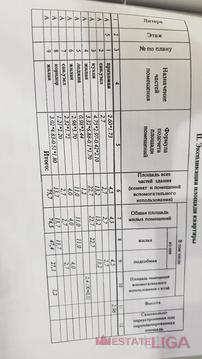 Продажа квартиры, Молоково, Ленинский район, Ново-Молоковский