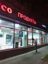 Аренда торгового помещения, м. Профсоюзная, Ул. Архитектора Власова