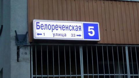 3 комнатная кв ул. Белореченская, д.5