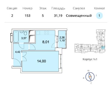 Пироговский, 1-но комнатная квартира, ул. Советская д.7, 2619650 руб.
