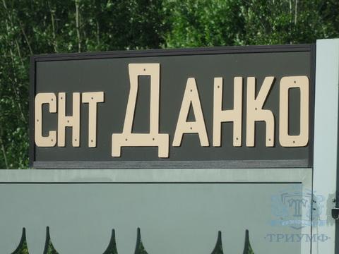 Продаётся участок 8 соток вснт Данко., 600000 руб.
