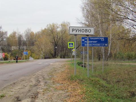 Продается земельный участок в с. Б.Руново Каширского района